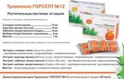 Сатпаев: Траволюкс Горсепт  №12 - растительные пастилки от кашля