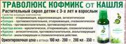 Сатпаев:Траволюкс Кофмикс -растительный сироп от кашля детям с 3-х лет и взрослым.